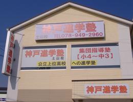 神戸進学塾-外観